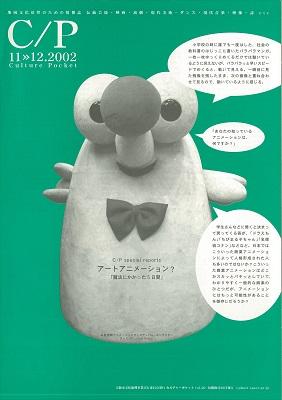 【市民劇をつくる4】市民劇のワケ 2002.11-12(表紙)