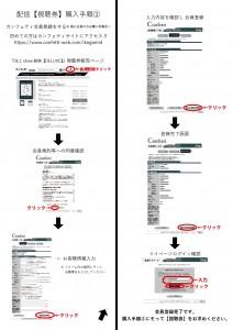 配信【視聴券】購入手順(WEB)②