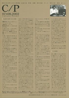 【市民劇をつくる2】市民劇の掟 2002.7-8(表紙)