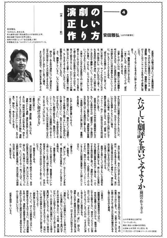 演劇の正しい作り方4/94年12月号