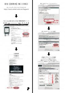 配信【視聴券】購入手順(WEB)③