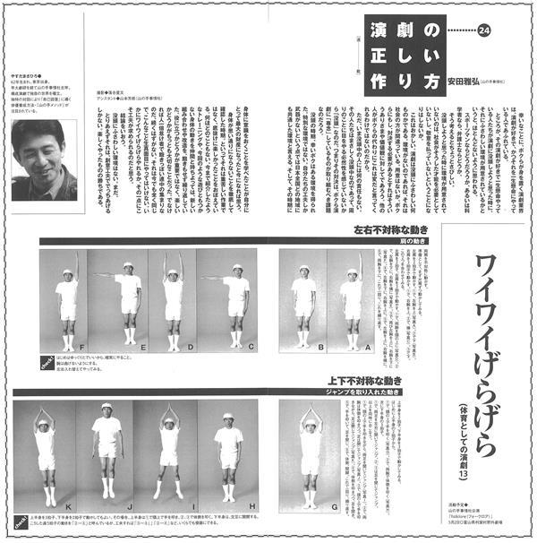 演劇の正しい作り方24/98年4月号