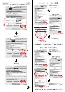 配信【視聴券】購入手順(WEB)④