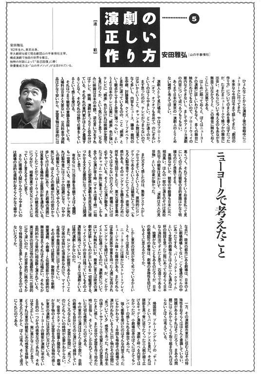 演劇の正しい作り方5/95年2月号