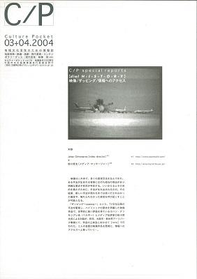 【市民劇をつくる12】演劇はノゾキに似ている 2004.3-4(表紙)