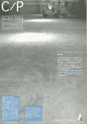 【市民劇をつくる11】演劇はお葬式に似ている2(能楽チョキチョキ)。 2004.1-2(表紙)