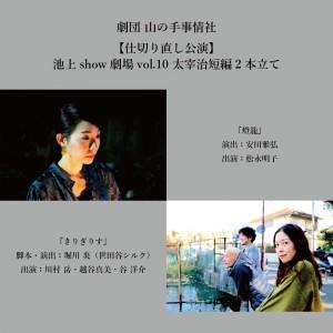 ikegami10_202104