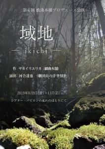 kawai_ikichiomote