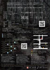 kawai_ikichiura